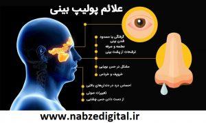 سرماخوردگی-پولیپ بینی چیست؟آیا پولیپ بینی می تواند دلیل گرفتگی بینی شما باشد؟