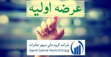 ارائه عرضه اولیه وسپهر بانک صادرات در بازار فرابورس