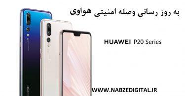 هواوی به روز رسانی وصله امنیتی سری Huawei P20 خود را ارائه نمود