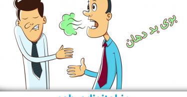 چه عواملی باعث ایجاد انواع متداول بوی بد دهان می شوند؟