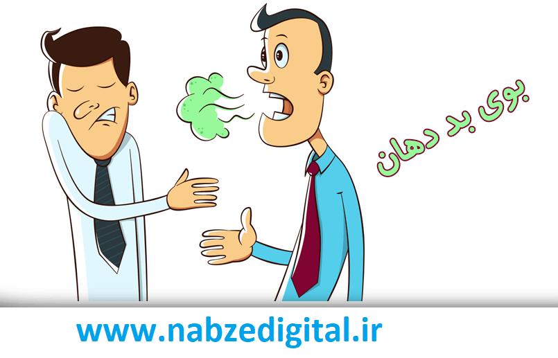 تصویر از چه عواملی باعث ایجاد انواع متداول بوی بد دهان می شوند؟